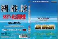 ヌーディストビーチ 1総集編 YABSD-03