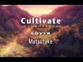 Cultivate 灰と幻想のグリムガル/COVER曲/Matsutake