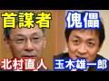 【視点・論点】民進・玉木に献金した愛媛県獣医師連盟の会員が半減wwww